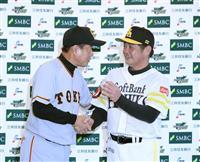 日本シリーズ、2年連続で予告先発実施 監督会議で決定
