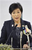 小池知事の「国が負担」発言、組織委事務総長が否定