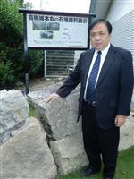 忘れられた石は「高槻城石垣」と特定 大阪・槻の木高校事務長の河嶋憲治さん