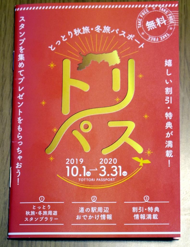 鳥取県観光連盟が発行する「トリパス」