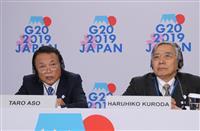 【G20関連】財政政策重視、金融政策頼みに限界 日本の対応注目