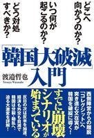 【編集者のおすすめ】『「韓国大破滅」入門』渡邉哲也著