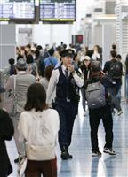 外国要人の特別機、羽田に到着 「正殿の儀」控え厳戒態勢