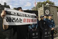 親北学生団体が米大使公邸に侵入し奇襲デモ「この地を去れ!」