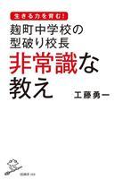 【気になる!】新書 『麹町中学校の型破り校長 非常識な教え』
