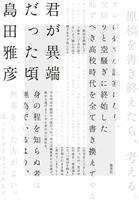 【書評】文芸評論家・川村湊が読む『君が異端だった頃』島田雅彦著 「青二才」の自伝的小説