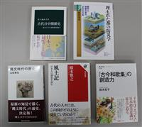 古代歴史文化賞 最終候補5点を発表 島根