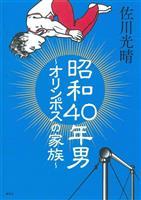 【書評】『昭和40年男~オリンポスの家族~』 佐川光晴著