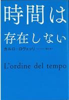 【書評】『時間は存在しない』 カルロ・ロヴェッリ著、冨永星訳