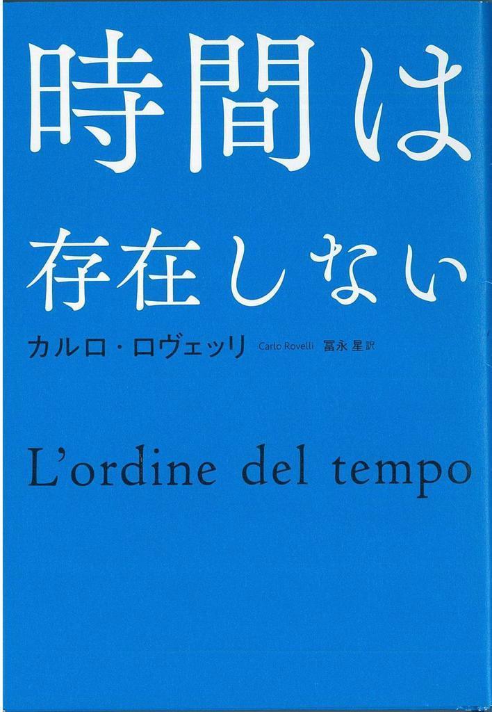 『時間は存在しない』カルロ・ロヴェッリ著、冨永星訳(NHK出版・2000円+税)
