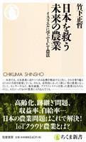 【ビジネスパーソンの必読書】『日本を救う未来の農業』『すべてはミルクから始まった』『崩…