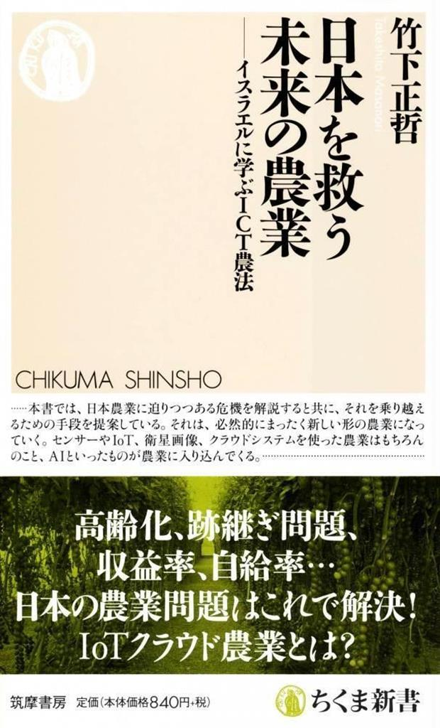 『日本を救う未来の農業』