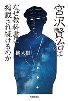 【書評】『宮沢賢治はなぜ教科書に掲載され続けるのか』構大樹著 代表作への過程、つぶさに