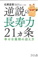 【書評】『逆説の長寿力21カ条 幸せな最期の迎え方』名郷直樹著