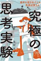 【書評】『究極の思考実験 選択を迫られたとき、思考は深まる。』北村良子著
