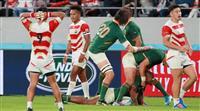 【ラグビーW杯 日本-南アフリカ戦再現】日本4強ならず 南アフリカに3-26で屈す