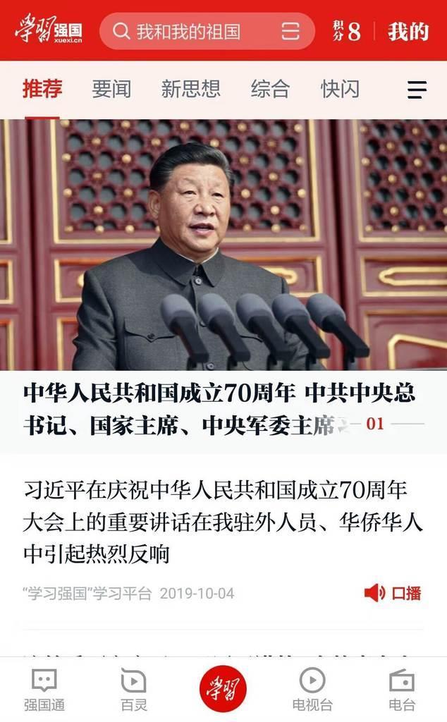 中国で習氏「忠誠心」試験開始 メディア対象 アプリに「データ窃取機能」も - 産経ニュース
