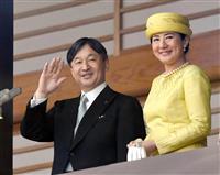 天皇、皇后両陛下、即位から半年の歩み 「国民の中に」ご交流積極的に