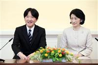 秋篠宮ご夫妻半年間の歩み 皇室支えられ、次世代へ継承も