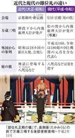 「即位の礼」進む国際化 「日本の国柄」示す好機に
