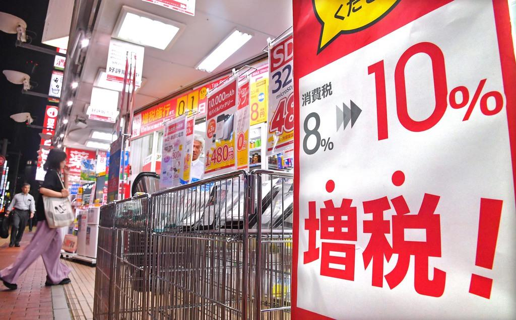 消費税10%への引き上げを翌日に控え、街には駆け込みセールのポスターを掲げる店が目立った=令和元年9月30日、東京都豊島区(三尾郁恵撮影)