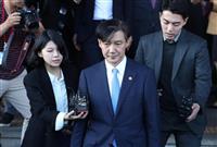 チョ前法相妻の逮捕状を請求 韓国検察、業務妨害などの疑い