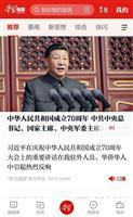 中国で習氏「忠誠心」試験開始 メディア対象 アプリに「データ窃取機能」も