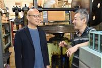 【TOKYOまち・ひと物語】町工場から新しい価値を TOKYO町工場HUB