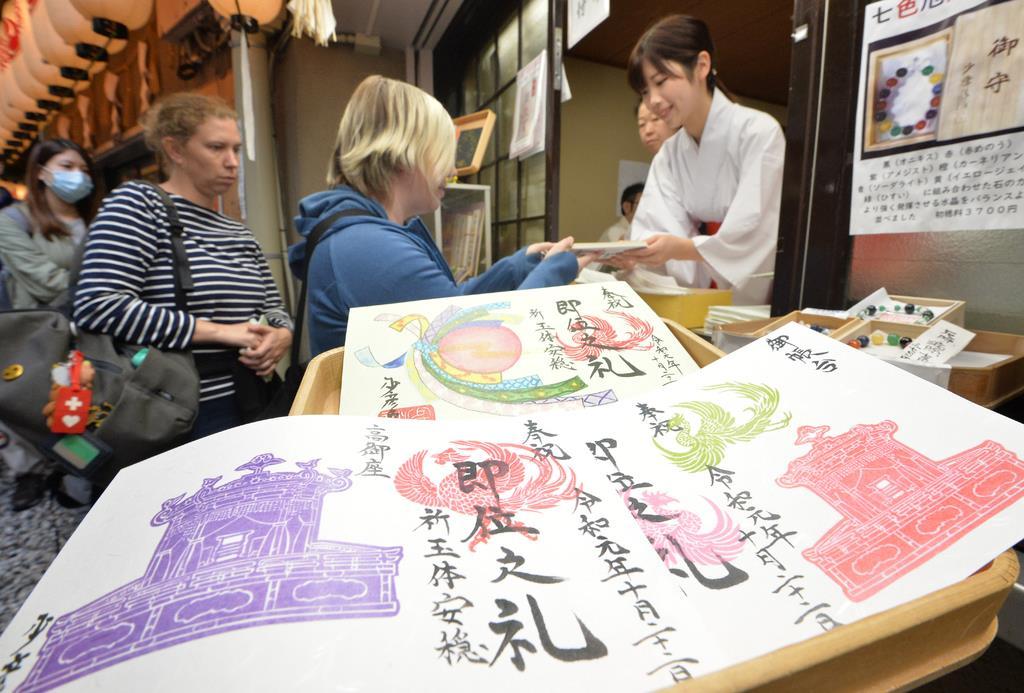 少彦名神社で「即位之礼」と書かれた限定の御朱印が授与された=22日午前、大阪市中央区(安元雄太撮影)