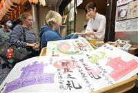 即位の礼記念し、大阪・少彦名神社で記念の御朱印「国が栄える時代に」