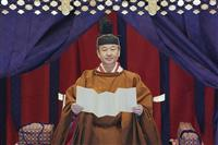 【動画あり】「国民の幸せと世界の平和を常に願う」 天皇陛下、即位を宣明される 「即位礼…