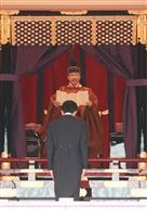 象徴の姿勢ご継承 陛下お言葉 国際社会へのメッセージも