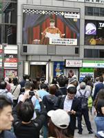 「独特で美しい」大阪・道頓堀の大型モニターで放映 外国人観光客も見入る