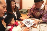 被災した神社も記帳や御朱印 福島・石川町