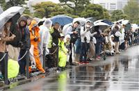 皇居前には数百人 何度も万歳「日本国民で良かった」