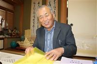 育樹祭で天皇陛下の説明役務めた矢部伸昭さん「温かい人柄よく伝わった」