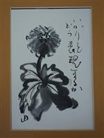 最後の「墨あそび」展で障害者らの100点展示