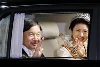 「饗宴の儀」初日の夜は終了 両陛下は外国元首らとご歓談