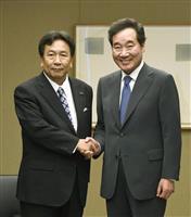 「請求権協定踏まえた解決を」要求 立憲・枝野氏が韓国首相に