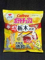 ご当地ポテチ第3弾は宇都宮焼餃子味 カルビー、来月18日発売