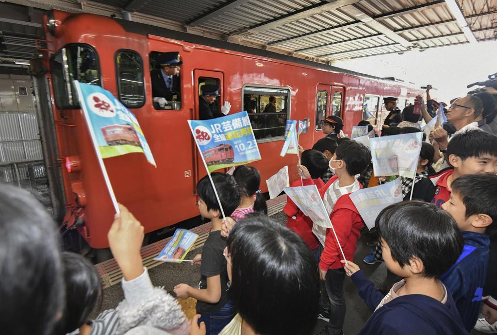 JR芸備線が全線で再開 豪雨で被災路線全て復旧 広島 - 産経ニュース