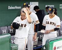 巨人は投手陣が踏ん張れず 日本シリーズ3連敗で一気に崖っぷちに