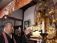 「最後の南都仏師」宗印の阿弥陀像発見 大阪・見性寺