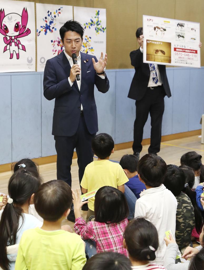 児童にヒアリへの注意を呼び掛ける小泉環境相=24日午後、東京都港区(代表撮影)