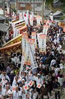 3000人盛大に祝福 「即位礼」に合わせパレード 姫路・魚吹八幡神社