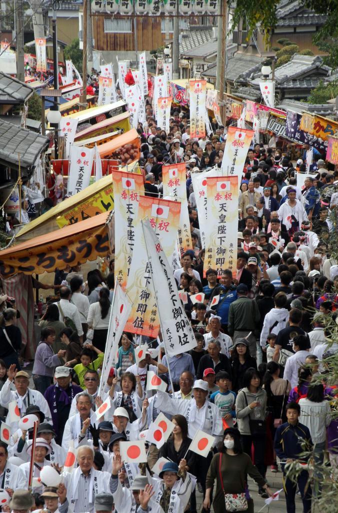 日の丸やのぼりを手に天皇陛下のご即位を祝う人々=姫路市網干区