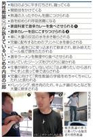 神戸の教諭いじめ 職員室や児童の面前でも堂々と…背景に管理職の甘い認識