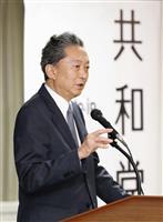 鳩山元首相「共和党」結成に向けた講演の要旨