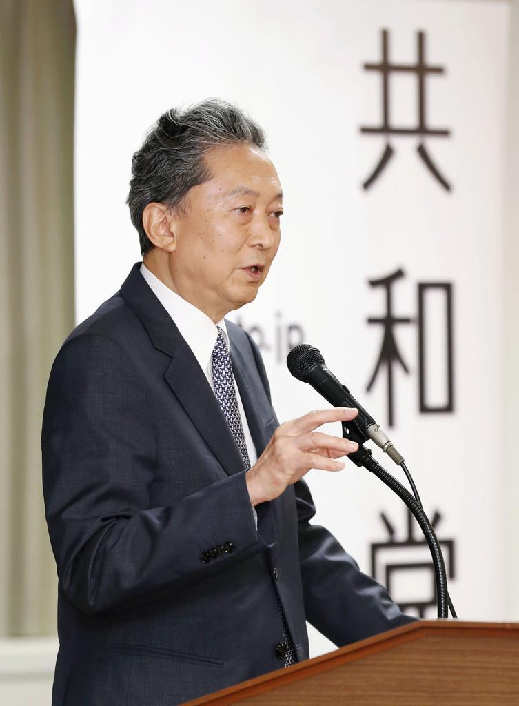 「第1回共和党結党準備会」で、スピーチする鳩山由紀夫元首相=25日午後、東京都内
