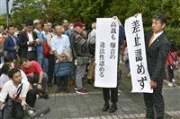 岩国騒音、二審も賠償命令 飛行差し止めは認めず 広島高裁、7億3千万円
